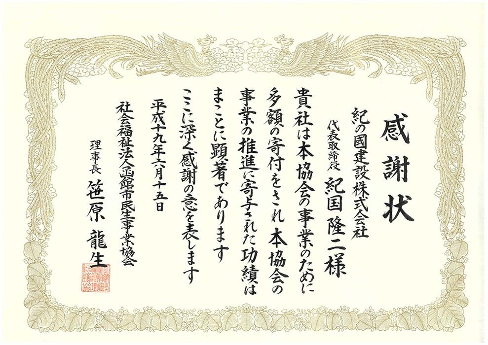 社会福祉法人函館市民政治業協会
