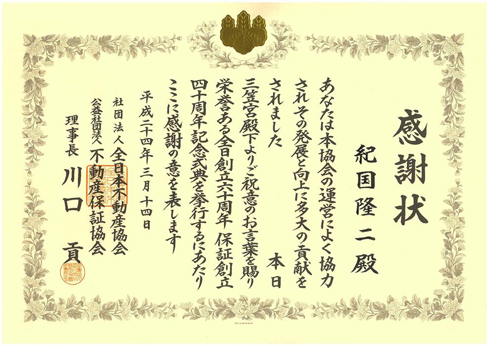 社団法人全日本不動産協会公益社団法人不動産保証協会