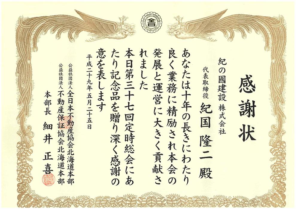 公益社団法人全日本不動産協会北海道支部公益社団法人不動産保証協会北海道支部