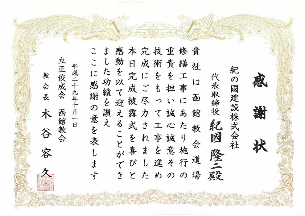 立正佼成会函館教会