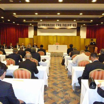 平成30年度総会・懇親会開催