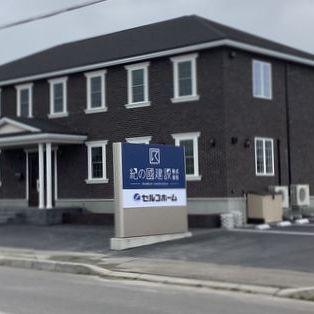 新社屋竣工