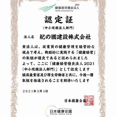 【健康経営優良法人2021】に認定されました!