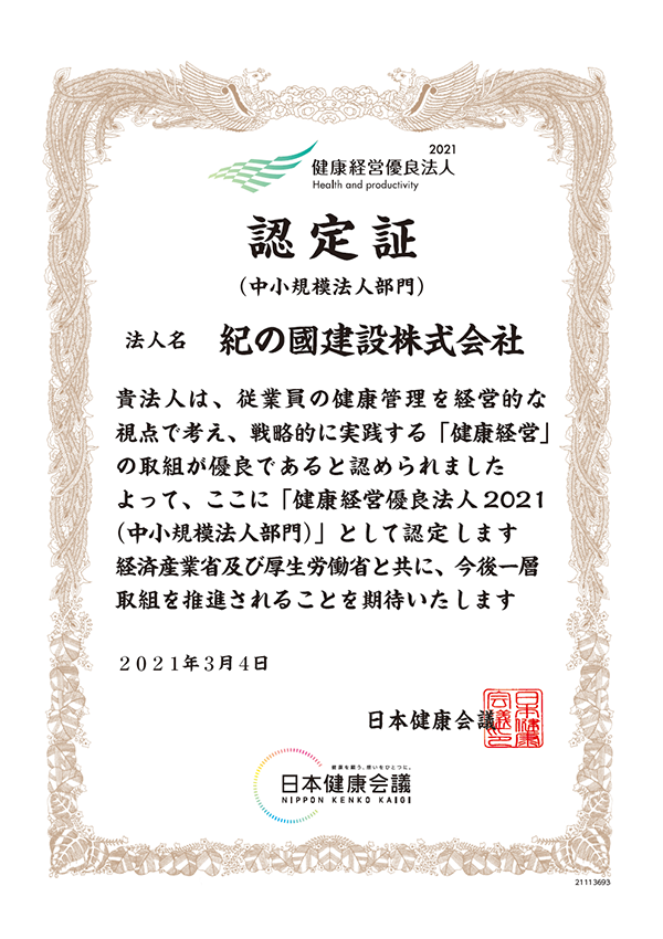 210610_certification02.png